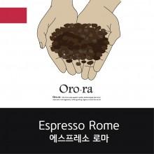 [클래스원두] 에스프레소 로마1kg