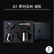 G1 푸어오버 세트