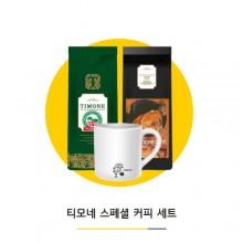 티모네 스페셜 커피 세트
